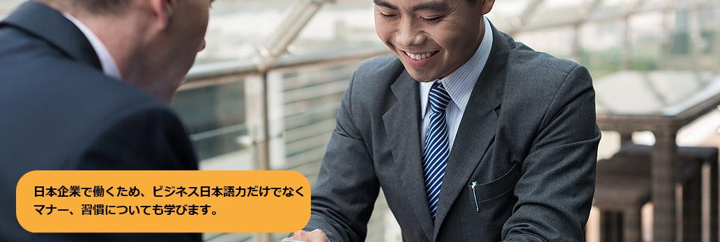 日本企業協力(JCC)日本語学校